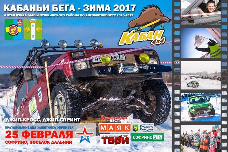 25 февраля, Кабаньи бега-зима 2017, 4 этап Кубка Главы ПМР МО Poster-mini