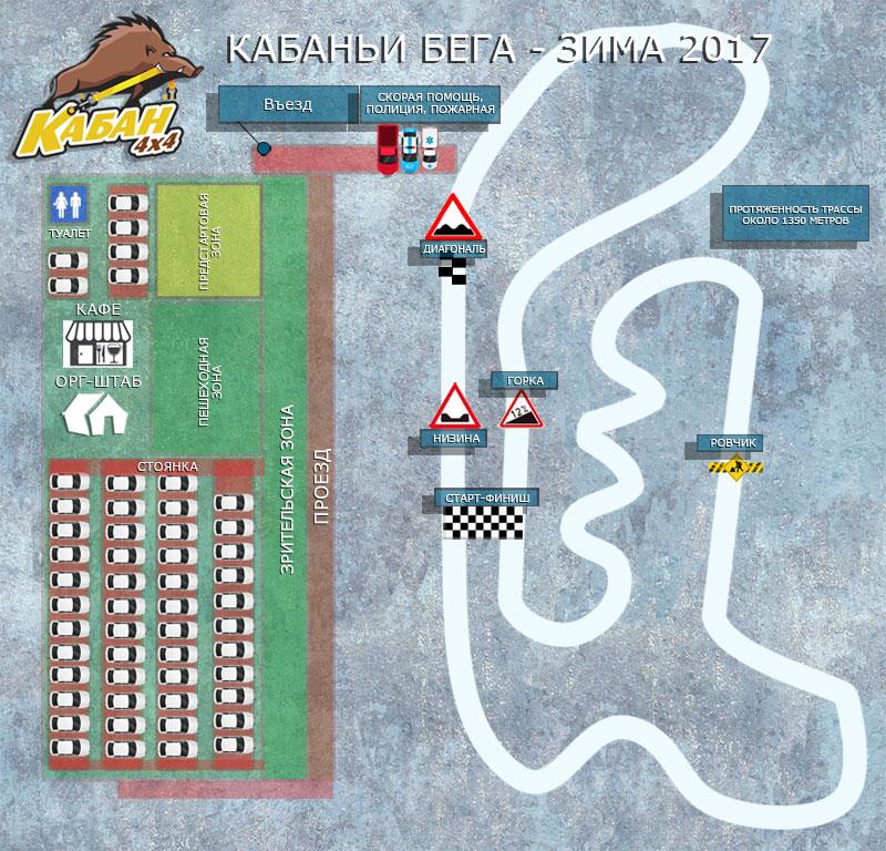 25 февраля, Кабаньи бега-зима 2017, 4 этап Кубка Главы ПМР МО Trazssa-zima17