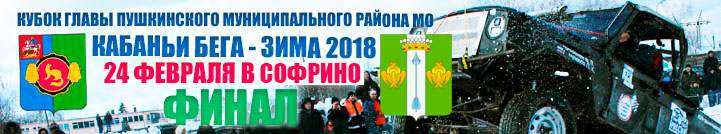 Кабаньи бега - зима 2018