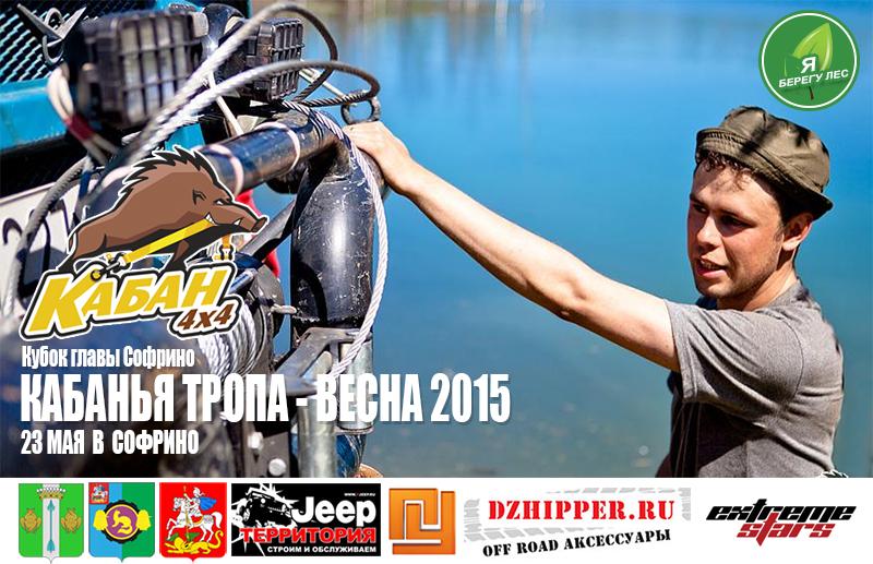 23 мая Кабанья тропа - весна 2015 ( новая трасса) Ktv-15